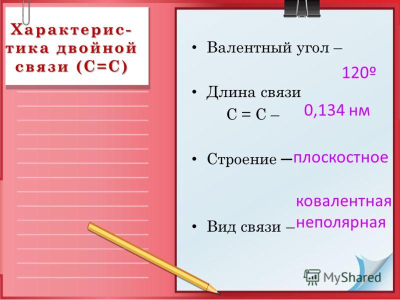 Понятие об алкенах Алкены – углеводороды, содержащие в молекуле одну двойную связь между атомами углерода, а качественный и количественный состав выражается общей формулой С n Н 2n, где n 2. Алкены относятся к непредельным углеводородам, так как их м