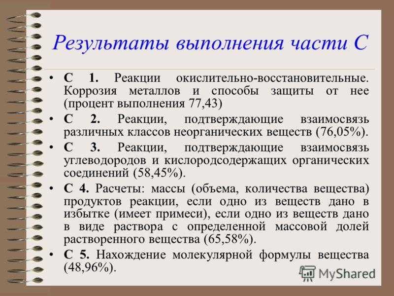 С 1. Реакции окислительно-восстановительные. Коррозия металлов и способы защиты от нее (процент выполнения 77,43) С 2. Реакции, подтверждающие взаимосвязь различных классов неорганических веществ (76,05%). С 3. Реакции, подтверждающие взаимосвязь угл