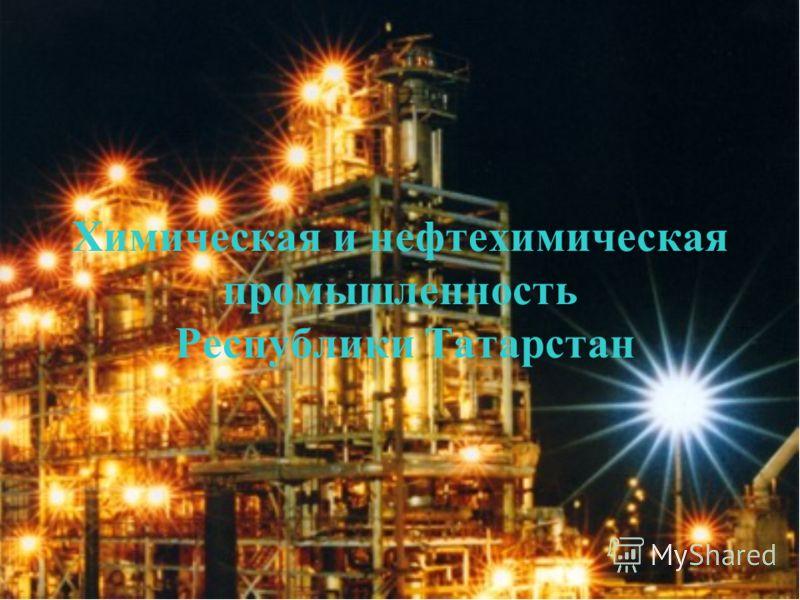 Химическая и нефтехимическая промышленность Республики Татарстан