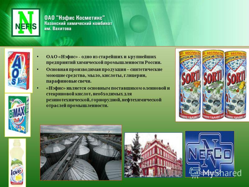 ОАО «Нэфис» - одно из старейших и крупнейших предприятий химической промышленности России. Основная производимая продукция – синтетические моющие средства, мыло, кислоты, глицерин, парафиновые свечи. «Нэфис» является основным поставщиком олеиновой и