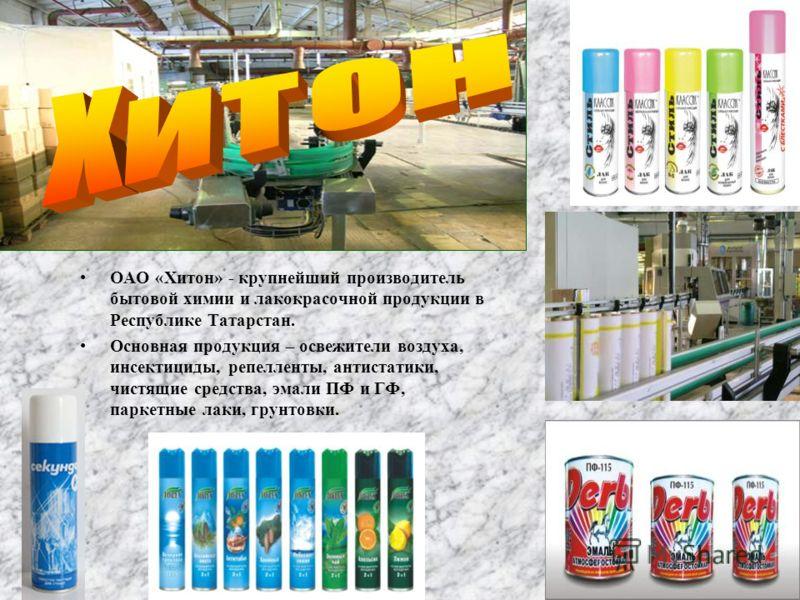 ОАО «Хитон» - крупнейший производитель бытовой химии и лакокрасочной продукции в Республике Татарстан. Основная продукция – освежители воздуха, инсектициды, репелленты, антистатики, чистящие средства, эмали ПФ и ГФ, паркетные лаки, грунтовки.