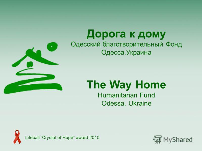 Дорога к дому Одесский благотворительный Фонд Одесса,Украина The Way Home Humanitarian Fund Odessa, Ukraine Lifeball Crystal of Hope award 2010
