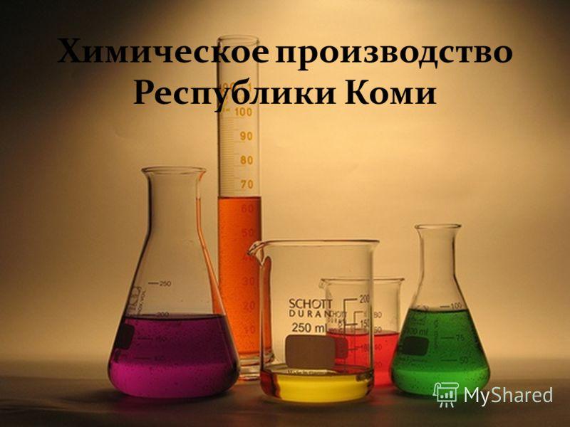 Химическое производство Республики Коми