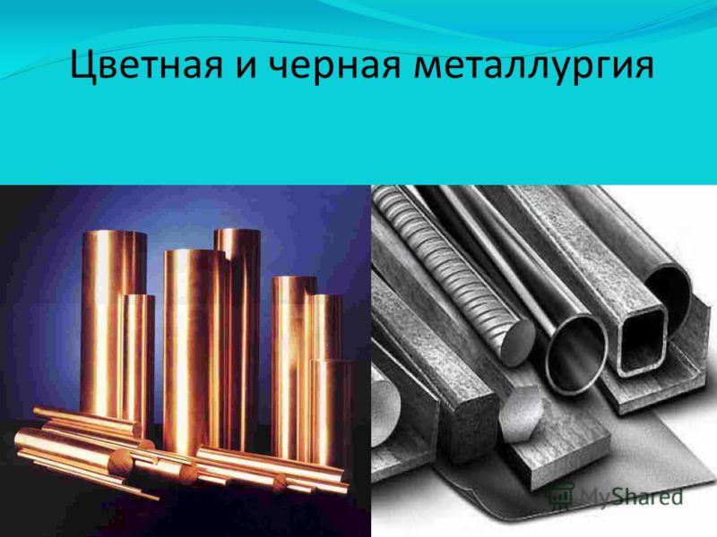Цветная и черная металлургия