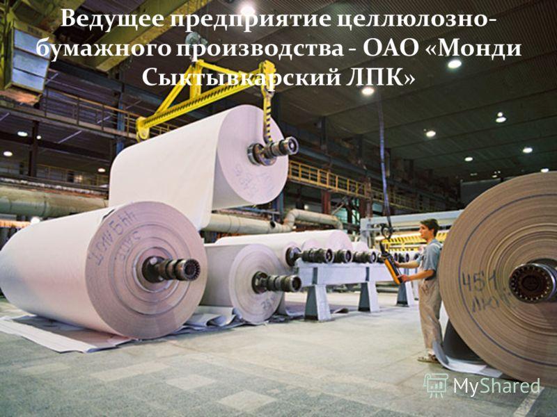 Ведущее предприятие целлюлозно- бумажного производства - ОАО «Moнди Сыктывкарский ЛПК»