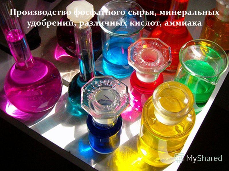 Производство фосфатного сырья, минеральных удобрений, различных кислот, аммиака