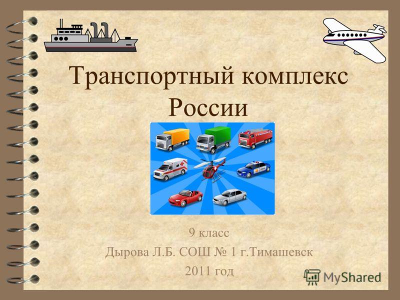 Транспортный комплекс России 9 класс Дырова Л.Б. СОШ 1 г.Тимашевск 2011 год