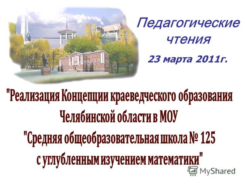 Педагогические чтения 23 марта 2011г.