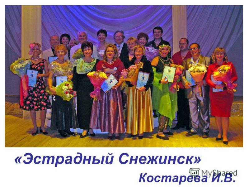 «Эстрадный Снежинск» Костарева И.В.