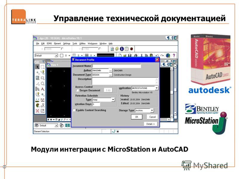 Управление технической документацией Модули интеграции с MicroStation и AutoCAD