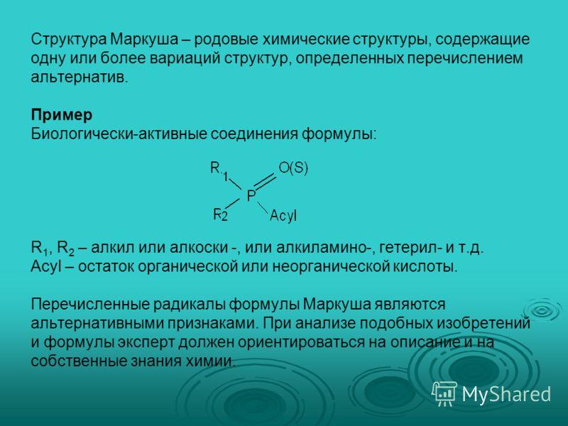 Структура Маркуша – родовые химические структуры, содержащие одну или более вариаций структур, определенных перечислением альтернатив. Пример Биологически-активные соединения формулы: R 1, R 2 – алкил или алкоски -, или алкиламино-, гетерил- и т.д. A