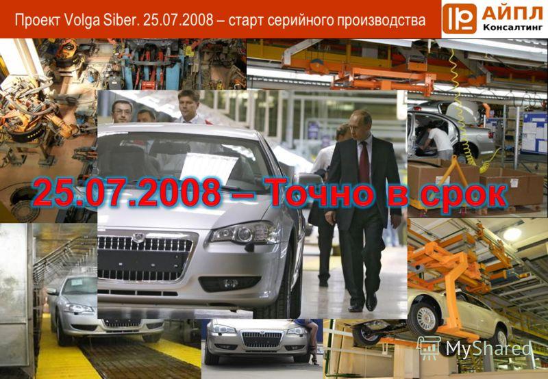 18 Проект Volga Siber. 25.07.2008 – старт серийного производства