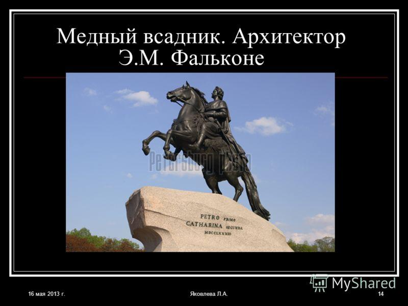 16 мая 2013 г.Яковлева Л.А.14 Медный всадник. Архитектор Э.М. Фальконе