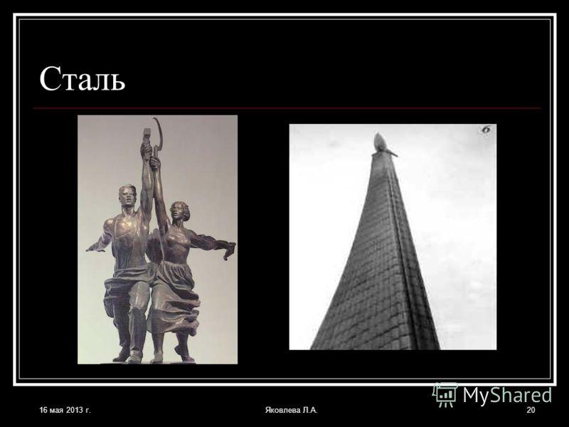 16 мая 2013 г.Яковлева Л.А.20 Сталь