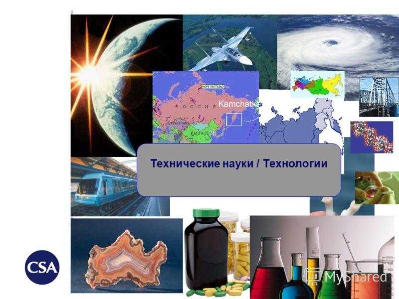 Технические науки / Технологии