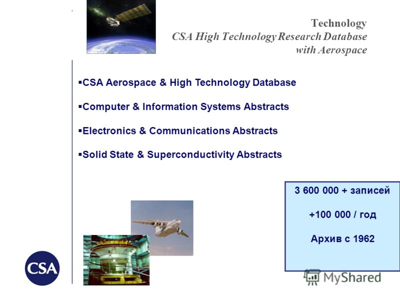 Technology CSA High Technology Research Database with Aerospace CSA Aerospace & High Technology Database Computer & Information Systems Abstracts Electronics & Communications Abstracts Solid State & Superconductivity Abstracts 3 600 000 + записей +10