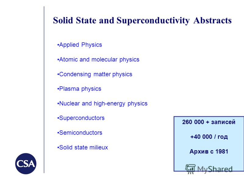 Solid State and Superconductivity Abstracts 260 000 + записей +40 000 / год Архив с 1981 Applied Physics Atomic and molecular physics Condensing matter physics Plasma physics Nuclear and high-energy physics Superconductors Semiconductors Solid state
