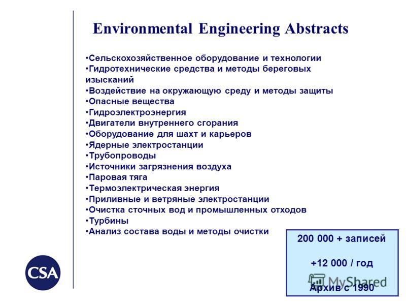 Environmental Engineering Abstracts 200 000 + записей +12 000 / год Архив с 1990 Сельскохозяйственное оборудование и технологии Гидротехнические средства и методы береговых изысканий Воздействие на окружающую среду и методы защиты Опасные вещества Ги