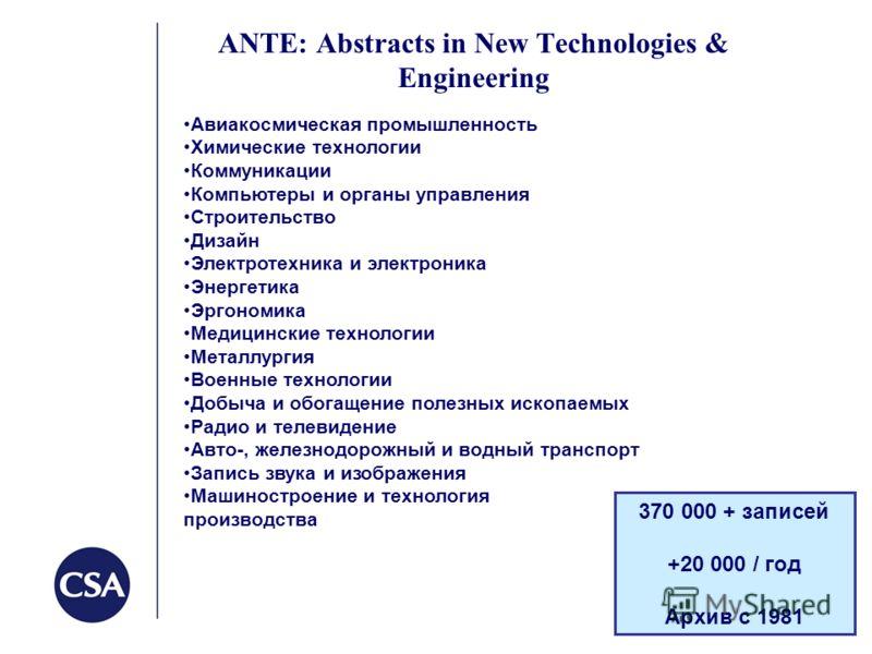 ANTE: Abstracts in New Technologies & Engineering 370 000 + записей +20 000 / год Архив с 1981 Aвиакосмическая промышленность Химические технологии Коммуникации Компьютеры и органы управления Строительство Дизайн Электротехника и электроника Энергети