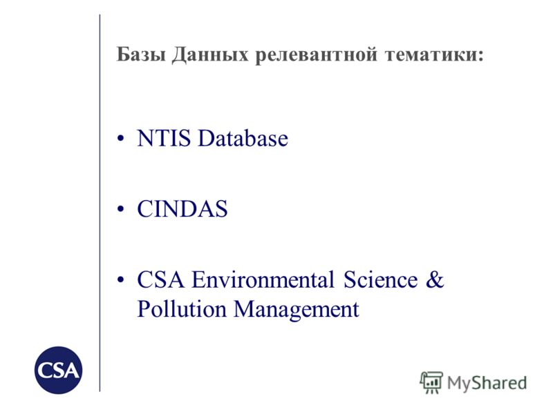 Базы Данных релевантной тематики: NTIS Database CINDAS CSA Environmental Science & Pollution Management
