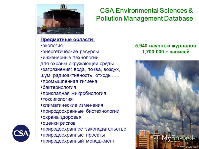 CSA Environmental Sciences & Pollution Management Database Предметные области: экология энергетические ресурсы инженерные технологии для охраны окружающей среды загрязнения: вода, почва, воздух, шум, радиоактивность, отходы….. промышленная гигиена ба