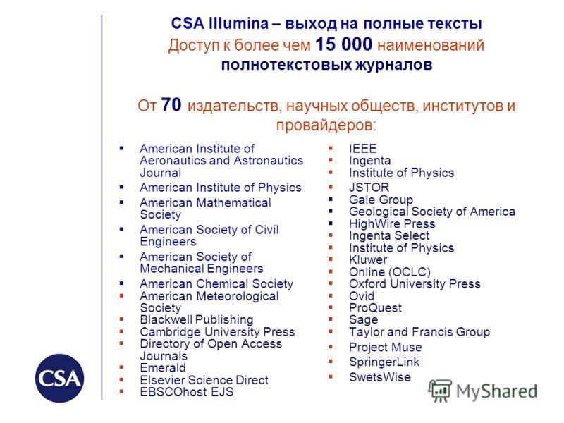 CSA Illumina – выход на полные тексты Доступ к более чем 15 000 наименований полнотекстовых журналов От 70 издательств, научных обществ, институтов и провайдеров: American Institute of Aeronautics and Astronautics Journal American Institute of Physic