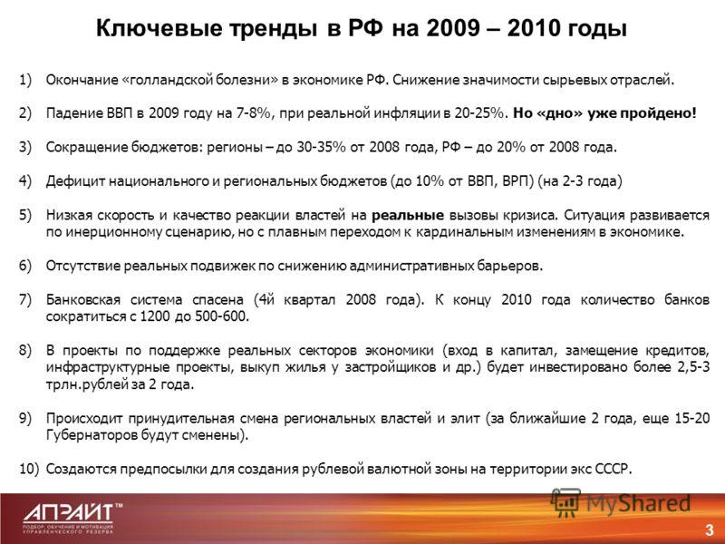 Ключевые тренды в РФ на 2009 – 2010 годы 1)Окончание «голландской болезни» в экономике РФ. Снижение значимости сырьевых отраслей. 2)Падение ВВП в 2009 году на 7-8%, при реальной инфляции в 20-25%. Но «дно» уже пройдено! 3)Сокращение бюджетов: регионы