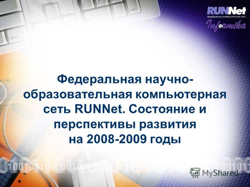 Федеральная научно- образовательная компьютерная сеть RUNNet. Состояние и перспективы развития на 2008-2009 годы