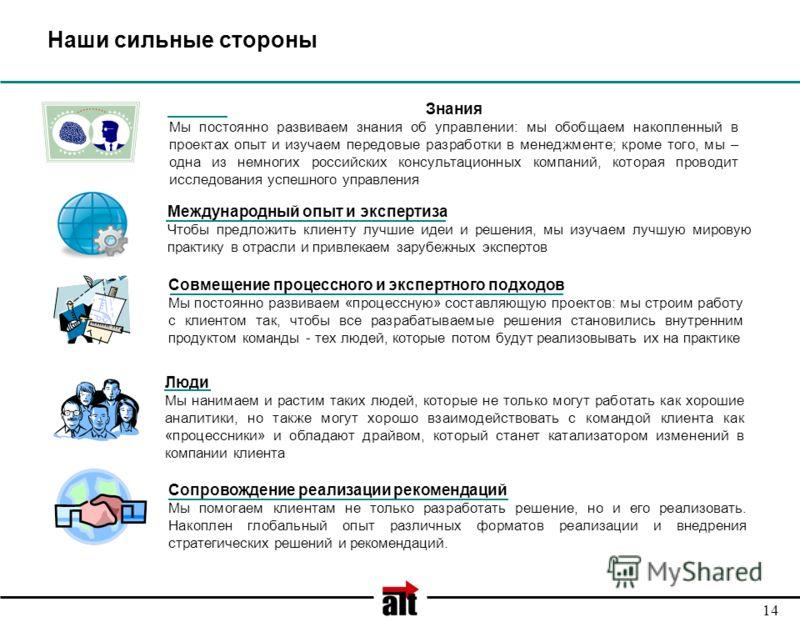 14 Знания Мы постоянно развиваем знания об управлении: мы обобщаем накопленный в проектах опыт и изучаем передовые разработки в менеджменте; кроме того, мы – одна из немногих российских консультационных компаний, которая проводит исследования успешно