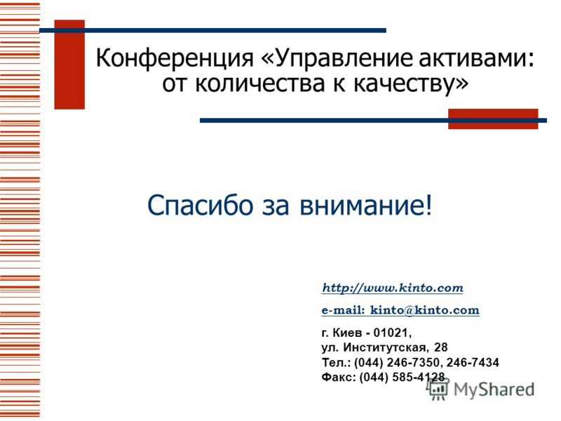 Спасибо за внимание! http://www.kinto.com e-mail: kinto@kinto.com г. Киев - 01021, ул. Институтская, 28 Тел.: (044) 246-7350, 246-7434 Факс: (044) 585-4128 Конференция «Управление активами: от количества к качеству»