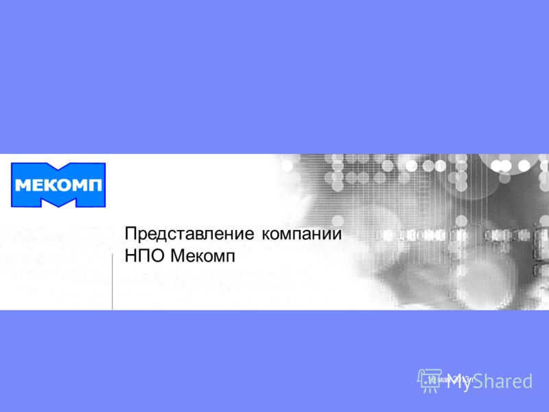 Представление компании НПО Мекомп 16 мая 2013 г.