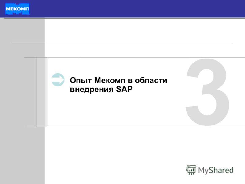 Опыт Мекомп в области внедрения SAP 3