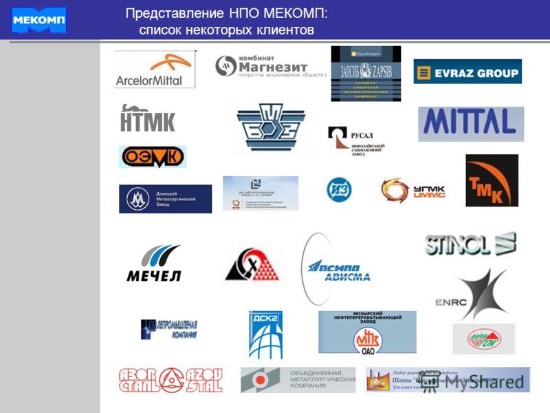 Представление НПО МЕКОМП: список некоторых клиентов