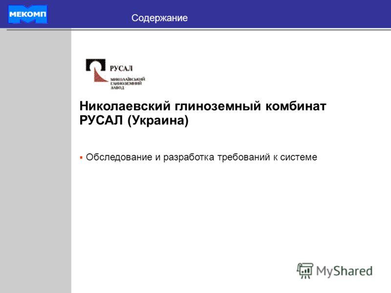 Содержание Николаевский глиноземный комбинат РУСАЛ (Украина) Обследование и разработка требований к системе