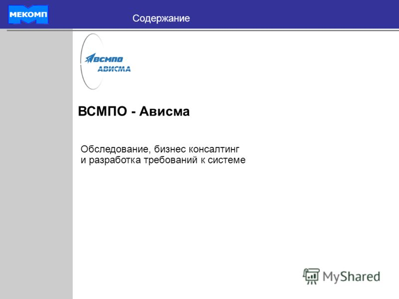 Содержание ВСМПО - Ависма Обследование, бизнес консалтинг и разработка требований к системе