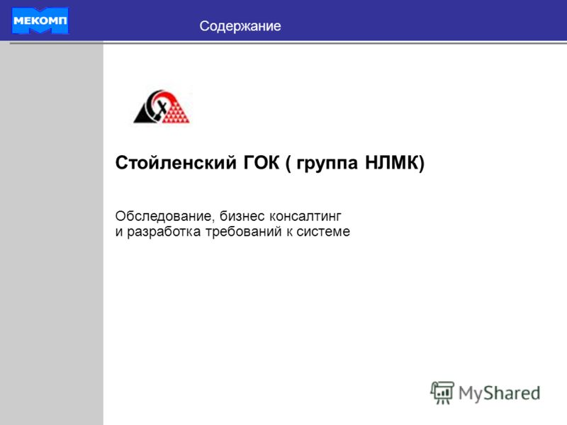 Содержание Стойленский ГОК ( группа НЛМК) Обследование, бизнес консалтинг и разработка требований к системе