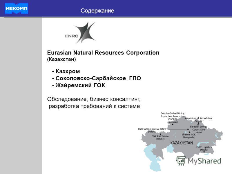 Содержание Eurasian Natural Resources Corporation (Казахстан) - Казхром - Соколовско-Сарбайское ГПО - Жайремский ГОК Обследование, бизнес консалтинг, разработка требований к системе
