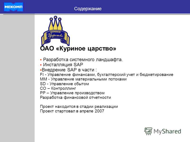 Содержание ОАО «Куриное царство» Разработка системного ландшафта. Инсталляция SAP Внедрение SAP в части : FI - Управление финансами, бухгалтерский учет и бюджетирование MM - Управление материальными потоками SD - Управление сбытом CO – Контроллинг PP