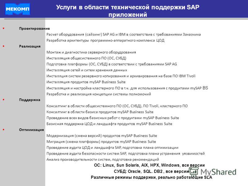 Расчет оборудования (сайзинг) SAP AG и IBM в соответствие с требованиями Заказчика Разработка архитектуры программно-аппаратного комплекса ЦОД Монтаж и диагностика серверного оборудрования Инсталляция общесистемного ПО (ОС, СУБД) Подготовка платформы