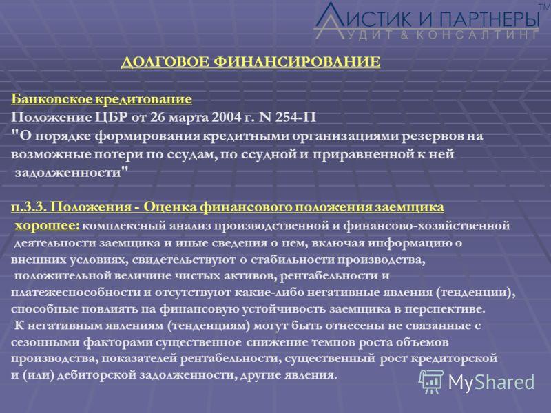 ДОЛГОВОЕ ФИНАНСИРОВАНИЕ Банковское кредитование Положение ЦБР от 26 марта 2004 г. N 254-П