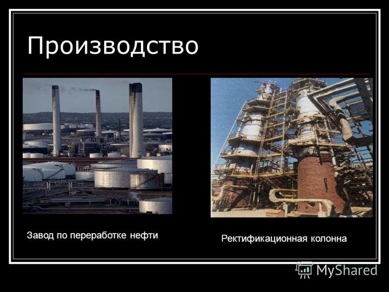 Производство Завод по переработке нефти Ректификационная колонна