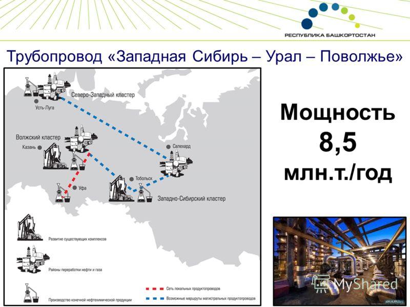 Мощность 8,5 млн.т./год Трубопровод «Западная Сибирь – Урал – Поволжье»