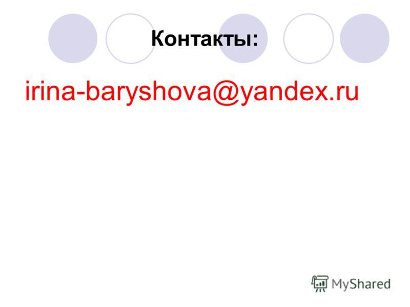 Контакты: irina-baryshova@yandex.ru