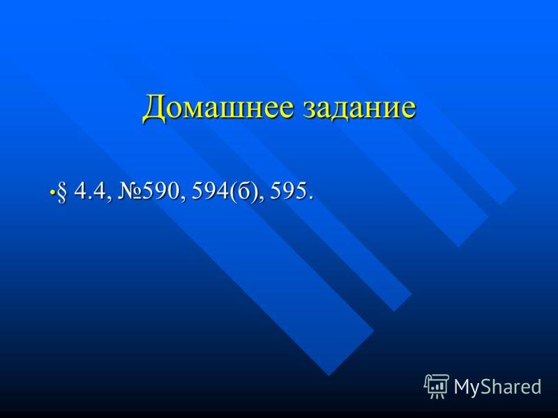 Домашнее задание § 4.4, 590, 594(б), 595. § 4.4, 590, 594(б), 595.