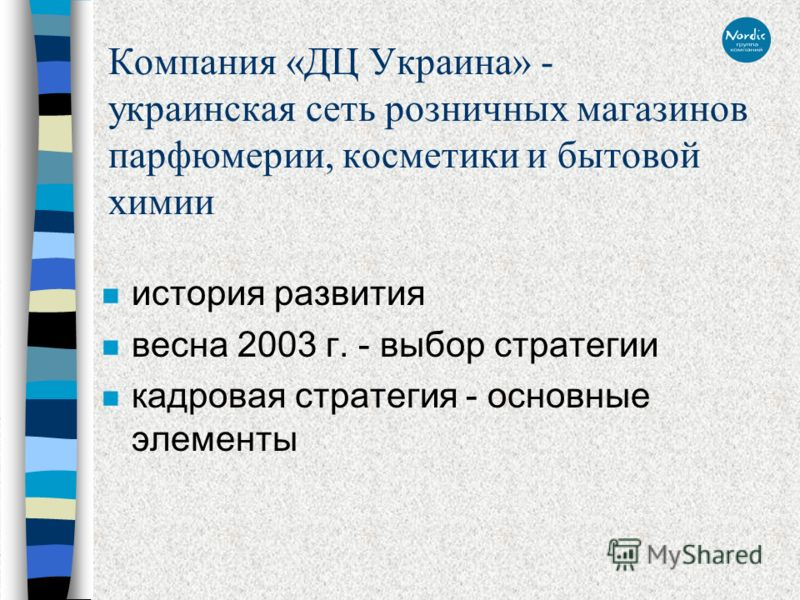 Компания «ДЦ Украина» - украинская сеть розничных магазинов парфюмерии, косметики и бытовой химии n история развития n весна 2003 г. - выбор стратегии n кадровая стратегия - основные элементы