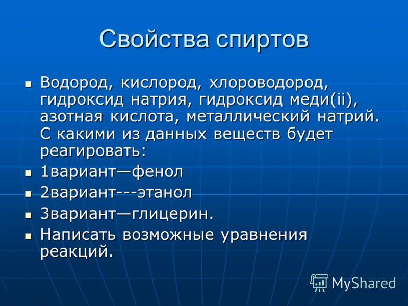 Свойства спиртов Водород, кислород, хлороводород, гидроксид натрия, гидроксид меди(ii), азотная кислота, металлический натрий. С какими из данных веществ будет реагировать: Водород, кислород, хлороводород, гидроксид натрия, гидроксид меди(ii), азотна