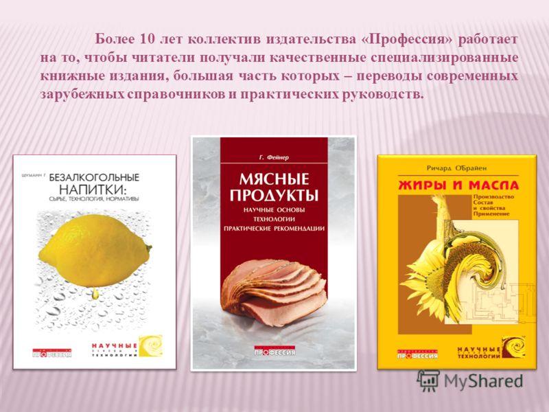 Более 10 лет коллектив издательства «Профессия» работает на то, чтобы читатели получали качественные специализированные книжные издания, большая часть которых – переводы современных зарубежных справочников и практических руководств.