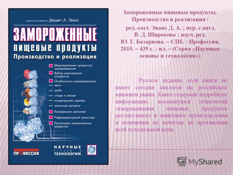 Русское издание этой книги не имеет сегодня аналогов на российском книжном рынке. Книга содержит подробную информацию, касающуюся технологий замораживания пищевых продуктов растительного и животного происхождения и изменения их качества на протяжении