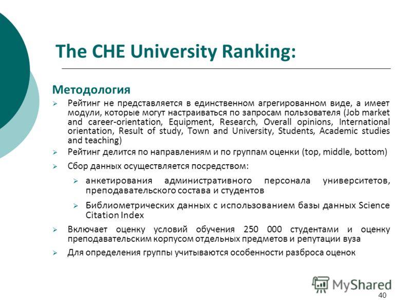 40 The СНЕ University Ranking: Методология Рейтинг не представляется в единственном агрегированном виде, а имеет модули, которые могут настраиваться по запросам пользователя (Job market and career-orientation, Equipment, Research, Overall opinions, I