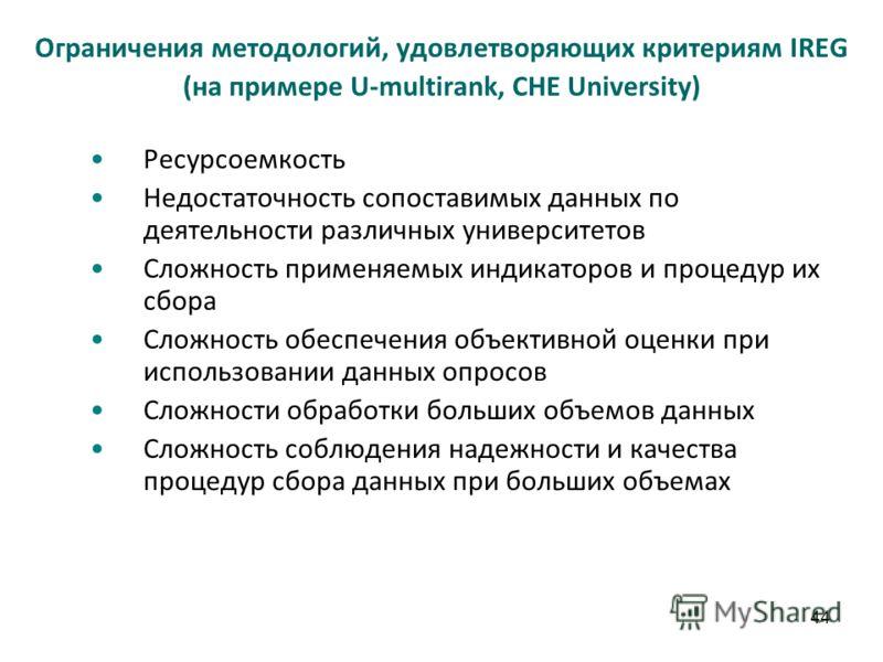 44 Ограничения методологий, удовлетворяющих критериям IREG (на примере U-multirank, CHE University) Ресурсоемкость Недостаточность сопоставимых данных по деятельности различных университетов Сложность применяемых индикаторов и процедур их сбора Сложн